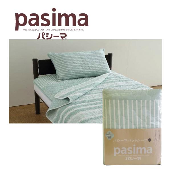 パシーマ パットシーツ シングル 110×210 Jカラー 薄浅葱(うすあさぎ) 医療用脱脂綿とガーゼの5重構造 敷きパット 龍宮正規品 日本製