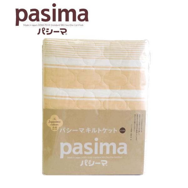 パシーマ キルトケット シングル 145×240 Jカラー 洗柿(あらいがき) 医療用脱脂綿とガーゼ 3重構造 龍宮製品 日本製