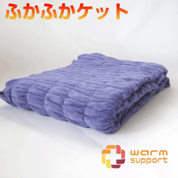 ロマンス小杉 ふかふかケット シングル 140×200cm ウォームサポート 発熱コットン シール織り 綿毛布 日本製 ブルー 3430-1000-8700