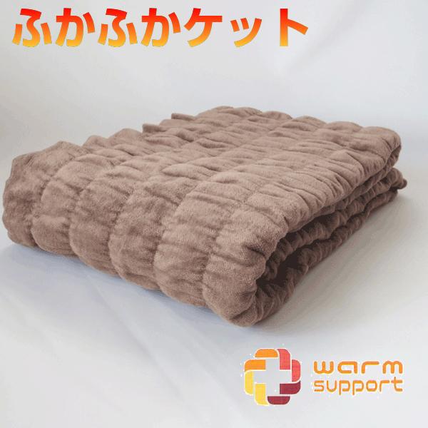 ロマンス小杉 ふかふかケット シングル 140×200cm ウォームサポート 発熱コットン シール織り 綿毛布 日本製 ブラウン 3430-1000-8500