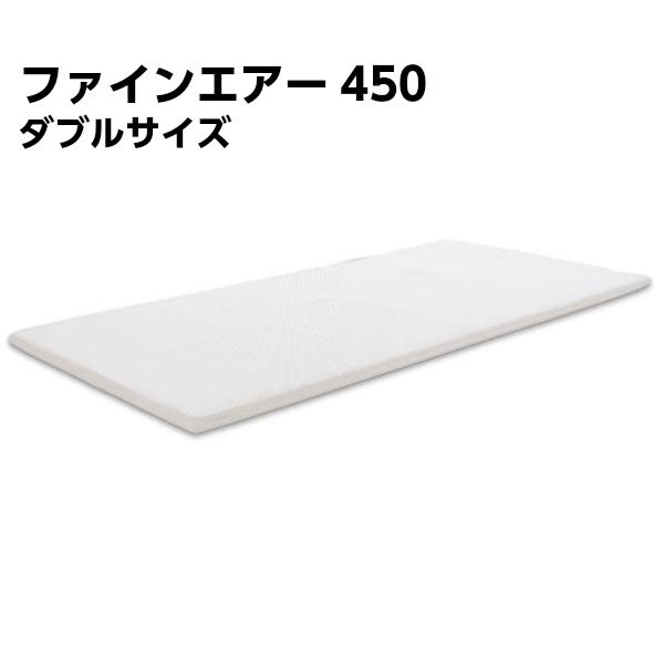 ファインエアー 450(fain air) ダブル 140×200cm 厚み4cm スタンダードモデル 洗えて清潔 日本製/ミルキーホワイト