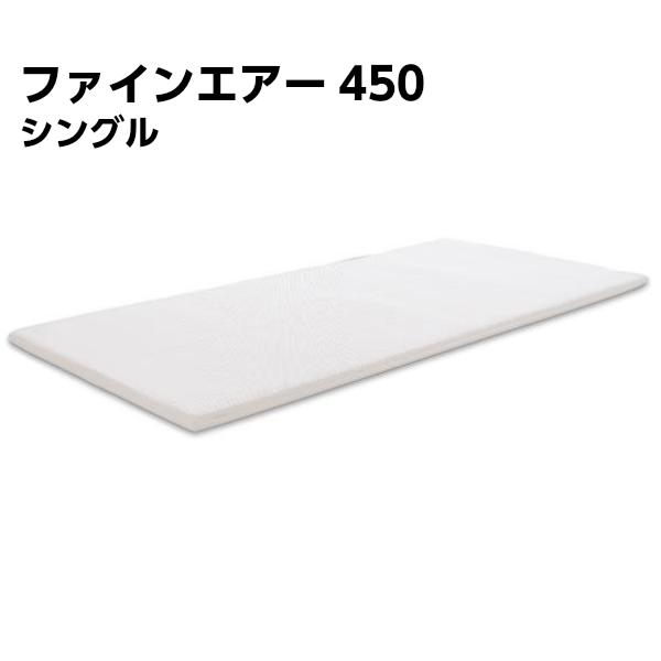 ファインエアー 450(fain air) シングル 100×200cm 厚み4cm スタンダードモデル 洗えて清潔 日本製/ミルキーホワイト