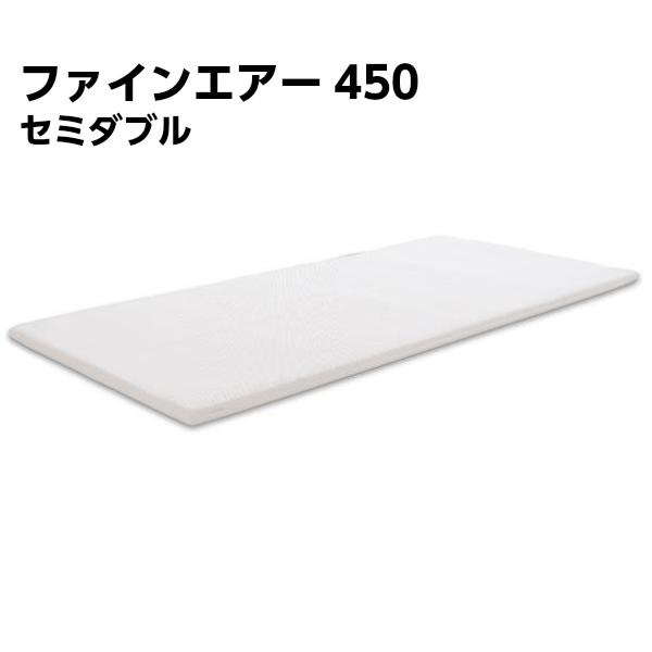 ファインエアー 450(fain air) セミダブル 高反発 立体構造編物 洗える マットレス 通気性 ハニカムメッシュ オーシン 日本製/ミルキーホワイト