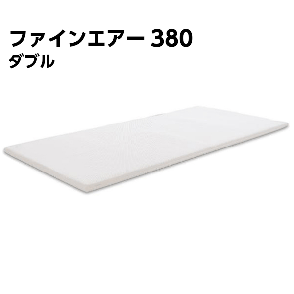 ファインエアー 380(fain air) ダブル 高反発 立体構造編物 オールシーズン 洗える マットレス オーシン 日本製