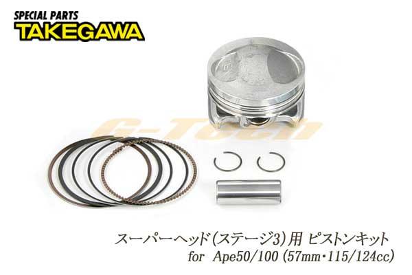 SP武川製 ピストンキット★Ape50/100 (57mm・115/124cc スーパーヘッド シリンダーキット)用(01-02-2702)