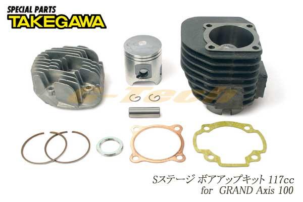 SP武川製Sステージボアアップキット117.2cc★グランドアクシス100/BW'S100(01-05-4455)
