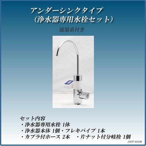 浄水器 アンダーシンクタイプ(浄水器専用水栓セット) 流量計付き専用水栓セット J207P-B102R 【送料無料(北海道 沖縄 離島を除く)】