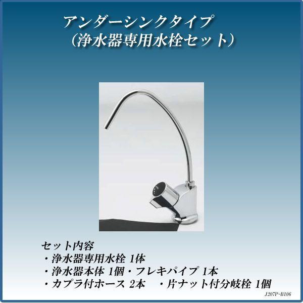 浄水器 アンダーシンクタイプ(浄水器専用水栓セット) 浄水器専用水栓106型セット J207P-B106 【送料無料(北海道 沖縄 離島を除く)】