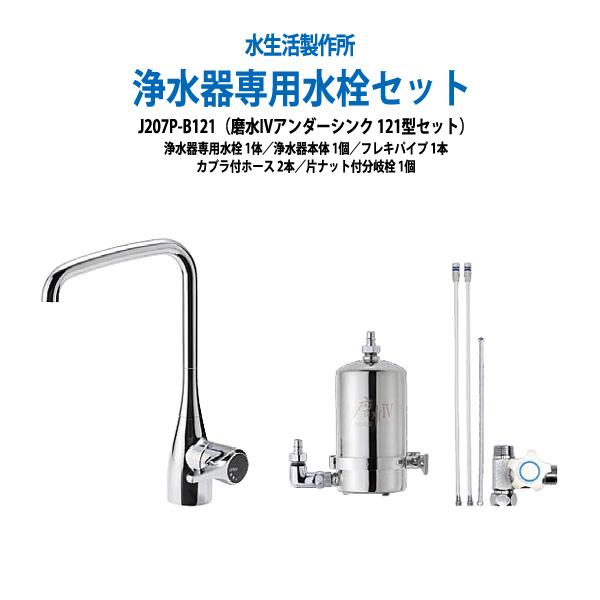 浄水器 アンダーシンクタイプ(浄水器専用水栓セット) 浄水器専用水栓121型セット J207P-B121 【送料無料(北海道 沖縄 離島を除く)】