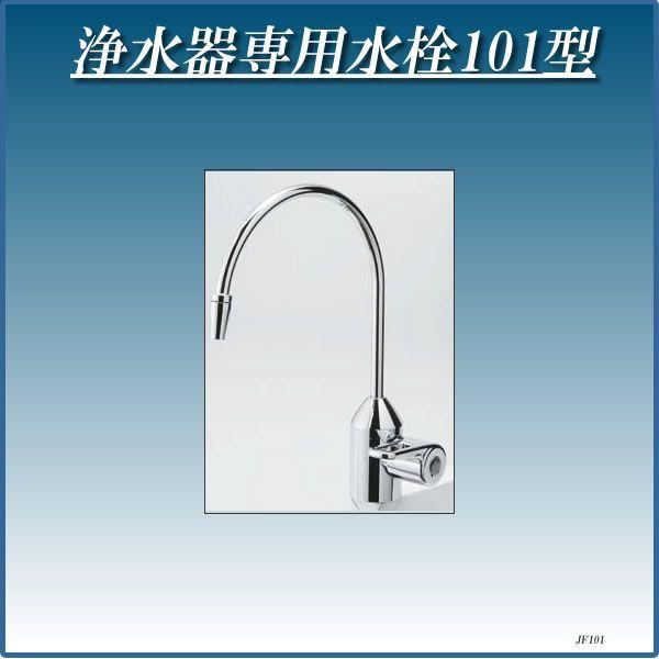浄水器 浄水器パーツ 浄水器専用水栓101型 JF101 【送料無料(北海道 沖縄 離島を除く)】