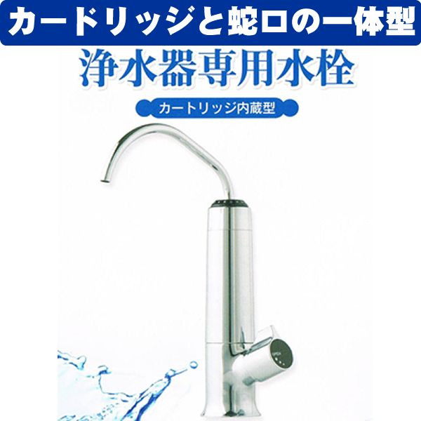 【浄水器専用蛇口】フィルターは蛇口本体に付くので交換も簡単 浄水器専用水栓 JF103 送料無料!!