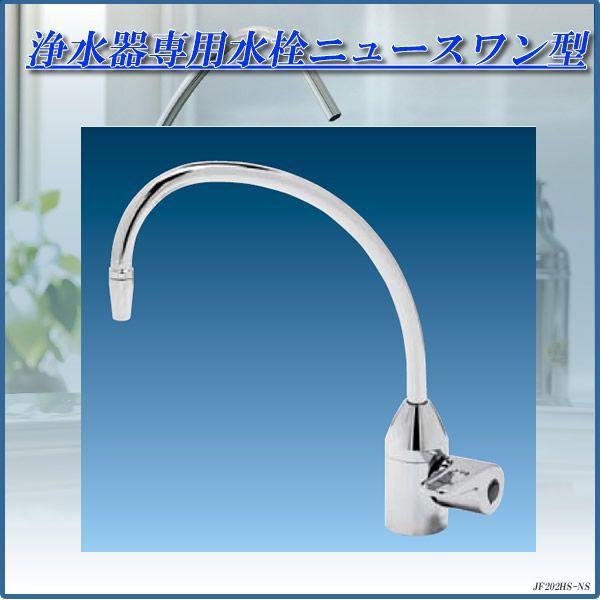 浄水器 浄水器パーツ 浄水器専用水栓ニュースワン型 JF202HS-NS 【送料無料(北海道 沖縄 離島を除く)】