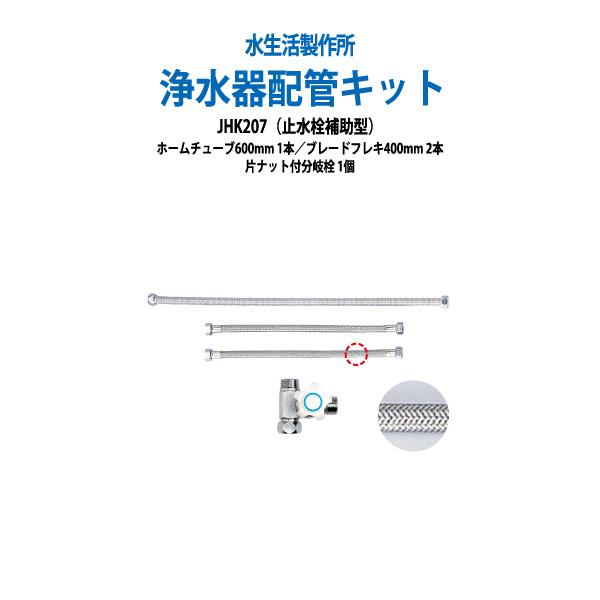 浄水器 浄水器パーツ フレキ吐水口 配管パーツ 浄水器配管キット(止水栓補助型) JHK207 【送料無料(北海道 沖縄 離島を除く)】
