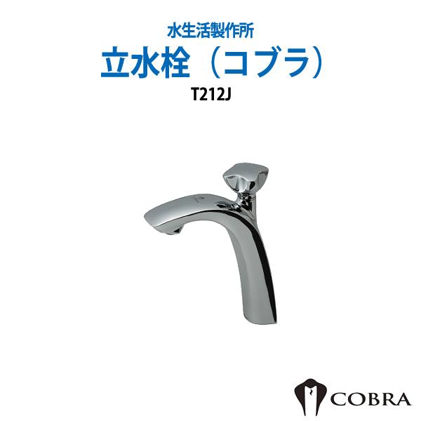 給水栓 立水栓 コブラ T212J