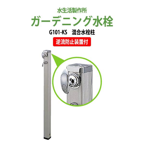 ガーデニング水栓 混合水栓柱 G101-KS 【送料無料(北海道 沖縄 離島を除く)】