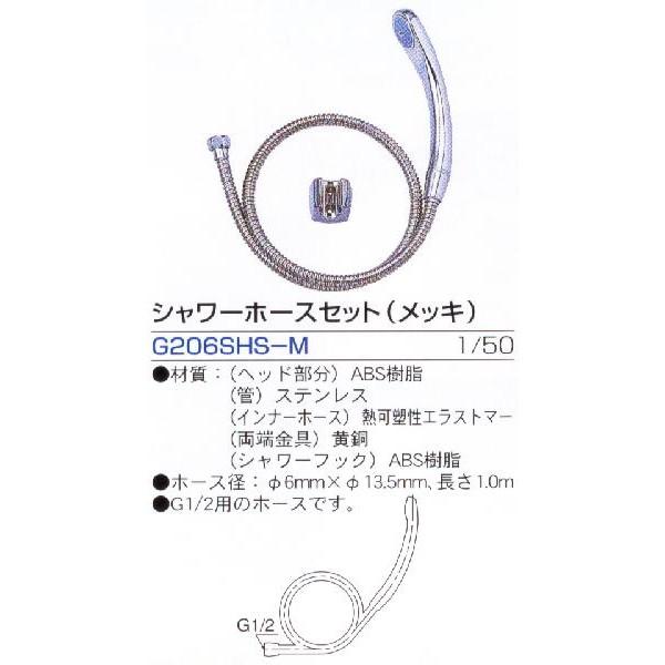 庭・ガーデニング水栓・パーツ シャワーホースセット(メッキ) G206SHS-M 【送料無料(北海道 沖縄 離島を除く)】