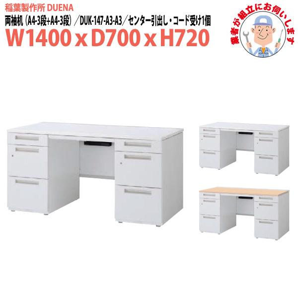 オフィスデスク 【搬入設置に業者がお伺い】 両袖机 A4-3段+A4-3段タイプ DUK-147-A3-A3 W1400×D700x高さ720mm 事務机 机 デスク