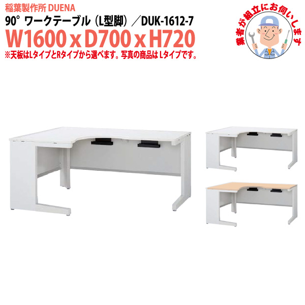 オフィスデスク 【搬入設置に業者がお伺い】 90°ワークテーブル L型脚 受注生産品 DUK-1612-7 W1600×D700×H720mm 事務机 机 デスク