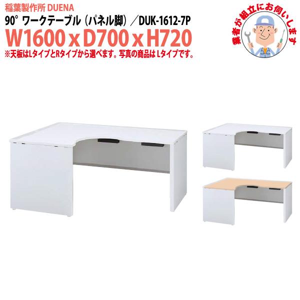 オフィスデスク 【搬入設置に業者がお伺い】 90°ワークテーブル パネル脚 受注生産品 DUK-1612-7P W1600×D700×H720mm 事務机 机 デスク