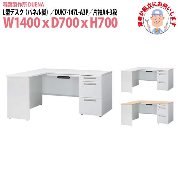 最新情報 オフィスデスク【搬入設置に業者がお伺い】 L型デスク パネル脚 L型デスク 片袖 A4-3段タイプ デスク DUK7-147L-A3P DUK7-147L-A3P W1400×D700x高さ700mm 事務机 机 デスク, GTKファクトリー:45b6dad0 --- kventurepartners.sakura.ne.jp