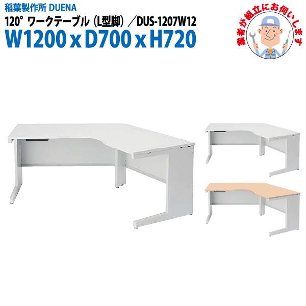 オフィスデスク 【搬入設置に業者がお伺い】 120°ワークテーブル L型脚 受注生産品 DUS-1207W12 W1200×D700×H720mm 事務机 机 デスク