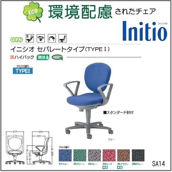 ●エントリーでポイント10倍● INITIOシリーズ 布張りハイバック オフィスチェア・事務椅子 SA14【送料無料(北海道 沖縄 離島を除く)】 532P17Sep16