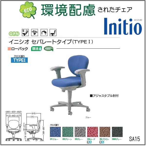 ●エントリーでポイント10倍● INITIOシリーズ 布張りタイプローバック オフィスチェア・事務椅子 SA15【送料無料(北海道 沖縄 離島を除く)】 532P17Sep16