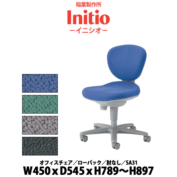 INITIOシリーズ 布張りローバックバック オフィスチェア・事務椅子 SA31【送料無料(北海道 沖縄 離島を除く)】 532P17Sep16