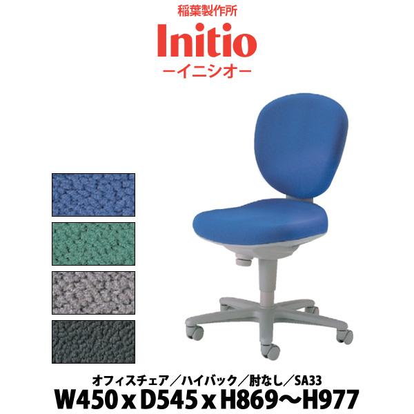 INITIOシリーズ 布張りハイバック オフィスチェア・事務椅子 SA33【送料無料(北海道 沖縄 離島を除く)】 532P17Sep16