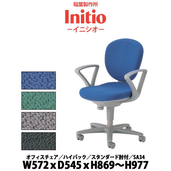 INITIOシリーズ 布張りハイバック オフィスチェア・事務椅子 SA34【送料無料(北海道 沖縄 離島を除く)】 532P17Sep16