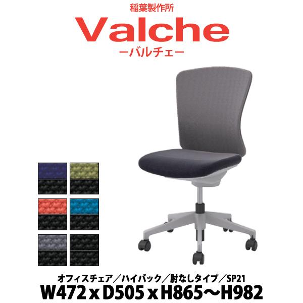 オフィスチェア 【搬入設置に業者がお伺い】 ハイバック 肘なしタイプ SP21 W472×D505×H865~982mm 事務椅子 リクライニング パソコンチェア