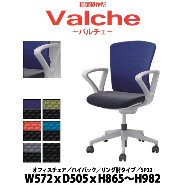 オフィスチェア 【搬入設置に業者がお伺い】 ハイバック リング肘付タイプ SP22 W572×D505×H865~982mm 事務椅子 リクライニング パソコンチェア