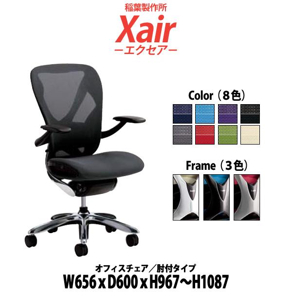 オフィスチェア 事務椅子 肘付 XAIR-HIJI W656×D600×H967~1087mm 【送料無料(北海道 沖縄 離島を除く)】 イナバ エクセア
