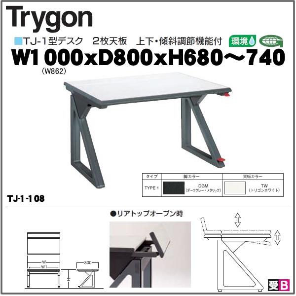 ●エントリーでポイント10倍● TrygonシリーズTJ-1型TYPE1 オフィスデスク TJ-1-108【送料無料(北海道 沖縄 離島を除く)】 532P17Sep16