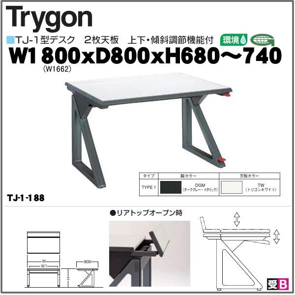 【エントリーしてポイント10倍】 TrygonシリーズTJ-1型TYPE1 オフィスデスク TJ-1-188【送料無料(北海道 沖縄 離島を除く)】 532P17Sep16
