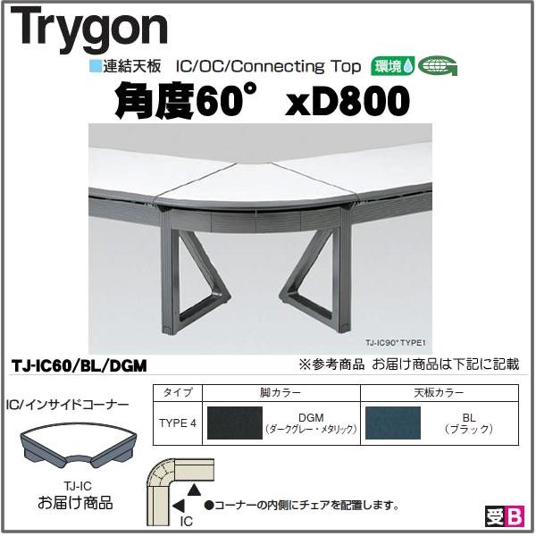 TrygonシリーズインサイドコーナーTYPE4 インサイドコーナー TJ-IC60-4【送料無料(北海道 沖縄 離島を除く)】 532P17Sep16