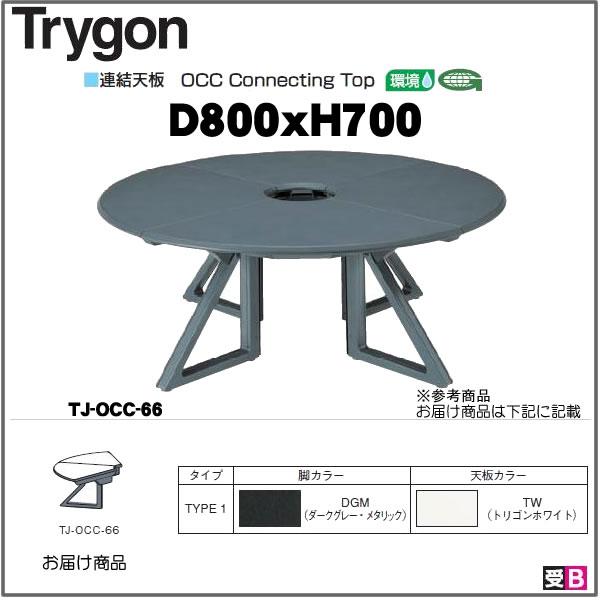 【高知インター店】 TrygonシリーズTYPE1 連結天板 連結天板 TJ-OCC-66【送料無料(北海道 532P17Sep16 沖縄 離島を除く)】 離島を除く)】 532P17Sep16, オオヒトチョウ:04ed2989 --- canoncity.azurewebsites.net