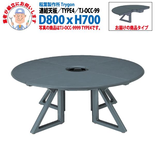 TrygonシリーズTYPE4 連結天板 TJ-OCC-99-4【送料無料(北海道 沖縄 離島を除く)】 532P17Sep16