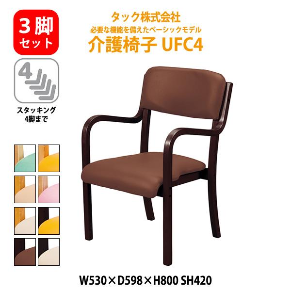 介護椅子 UFC4-3 W530xD598xH800・SH420mm 3脚セット【送料無料(北海道・沖縄・離島は除く)】 高齢者 介護施設 病院 老人ホーム デイサービス 介護チェア 会議椅子