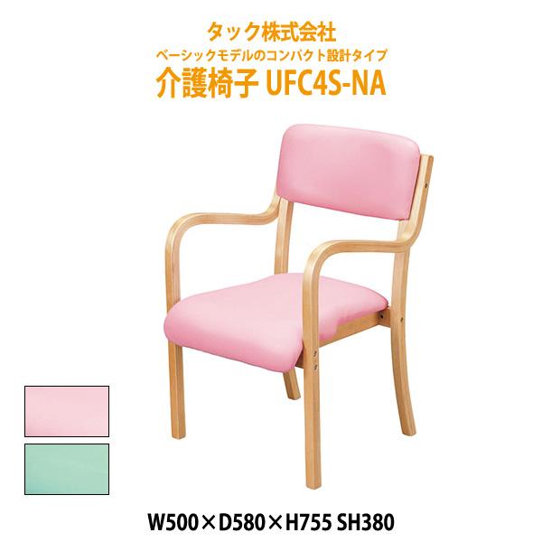 介護椅子 UFC4S-NA W500xD580xH755・SH380mm 【送料無料(北海道・沖縄・離島は除く)】 高齢者 介護施設 病院 老人ホーム デイサービス 介護チェア 会議椅子
