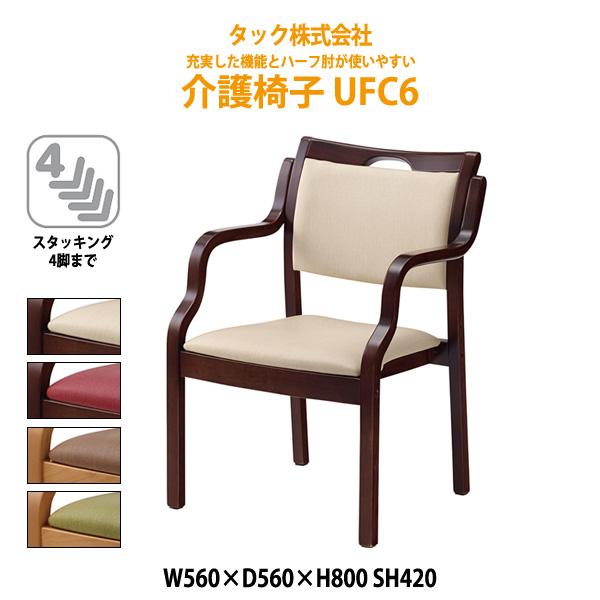 介護椅子 UFC6 W560xD560xH800・SH420mm 【送料無料(北海道・沖縄・離島は除く)】 高齢者 介護施設 病院 老人ホーム デイサービス 介護チェア 会議椅子 天然木
