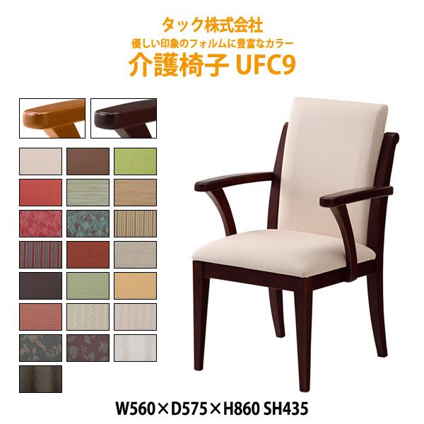 介護椅子 肘付 UFC9 W560xD575xH860・SH435mm 送料無料(北海道・沖縄・離島は除く) 高齢者 介護施設 病院 老人ホーム デイサービス 介護チェア 会議椅子 ミーティングチェア ダイニングチェア