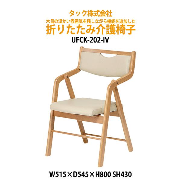 折りたたみ介護椅子 UFCK-202-IV W515xD545xH800・SH430mm 【送料無料(北海道・沖縄・離島は除く)】 高齢者 介護施設 病院 老人ホーム デイサービス 介護チェア 会議椅子