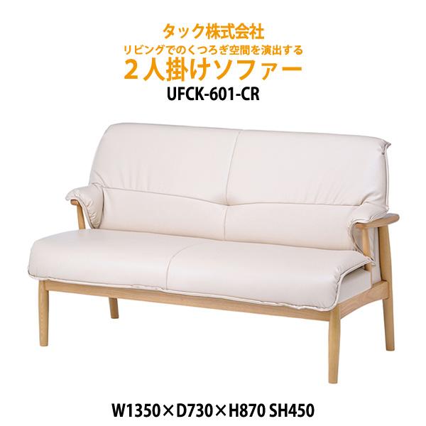 2人掛けソファ UFCK-601-CR W1350xD730xH870・SH450mm 【送料無料(北海道・沖縄・離島は除く)】 高齢者 介護施設 病院 老人ホーム デイサービス 介護チェア 会議椅子