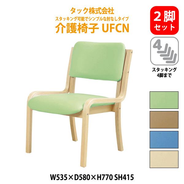 介護椅子 UFCN-2 W535xD580xH770・SH415mm 2脚セット【送料無料(北海道・沖縄・離島は除く)】 高齢者 介護施設 病院 老人ホーム デイサービス 介護チェア 会議椅子