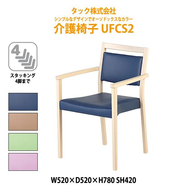 介護椅子 UFCS2 W520xD520xH780・SH420mm 【送料無料(北海道・沖縄・離島は除く)】 高齢者 介護施設 病院 老人ホーム デイサービス 介護チェア 会議椅子