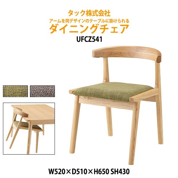 介護椅子 UFCZ541 W520xD510xH650・SH430mm 【送料無料(北海道・沖縄・離島は除く)】 高齢者 介護施設 病院 老人ホーム デイサービス 介護チェア 会議椅子
