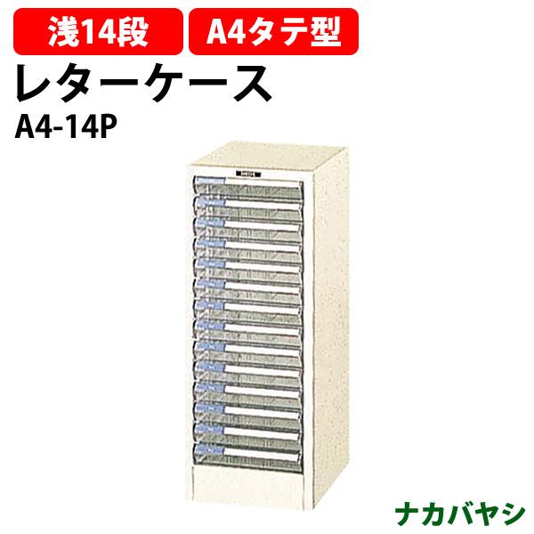 レターケース フロアケース A4-14P A4 浅型14段 W278×D341×H700mm 書類 整理 棚 収納 ナカバヤシ