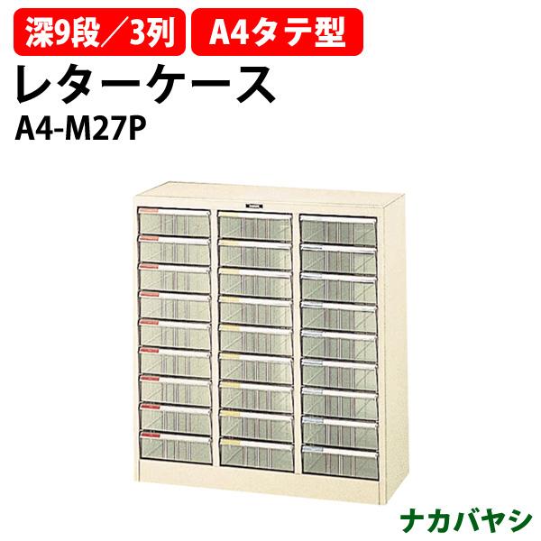 レターケース フロアケース A4-M27P A4 深型9段×3 W796×D341×H880mm 書類 整理 棚 収納 ナカバヤシ