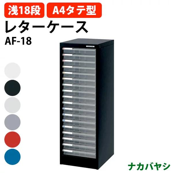 レターケース フロアケース AF-18 A4 浅型18段W277×D336×H880mm 書類 整理 棚 収納 アバンテV2 ナカバヤシ